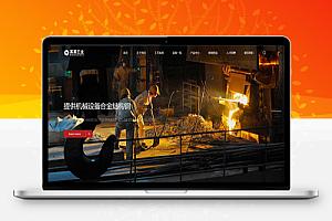 织梦响应式重工业钢铁机械类网站织梦模板(自适应手机端)