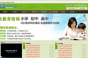 织梦教育培训机构学校类网站织梦模板