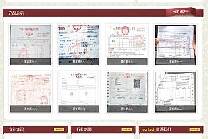 织梦红色织梦票样业务企业通用模板