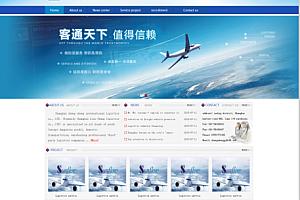 织梦中英版蓝色大气物流公司企业网站整站织梦模板