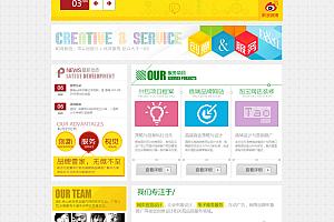 织梦创意网络营销类企业网站织梦模板