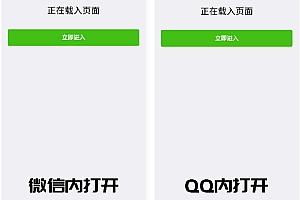 最新微信域名防封系统微信域名防屏蔽系统QQ域名防红系统QQ域名防封系统