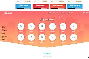 【亲测可用】最新一网通cms建站模板打包完整版