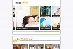 织梦HTML5移动端手机自适应儿童家居类企业织梦模板