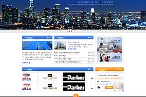 织梦蓝色物业类企业公司网站织梦模板