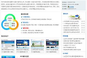 织梦SEO服务公司网站织梦模板