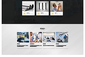 织梦网站模板大气机械工业生产类企业网站织梦模板