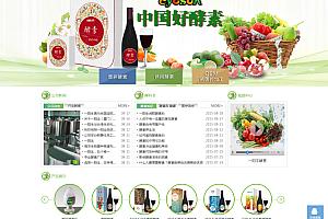 织梦生物科技农业环保类网站织梦模板(带手机端)