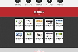 织梦灰色高端大气的建站公司网站织梦源码
