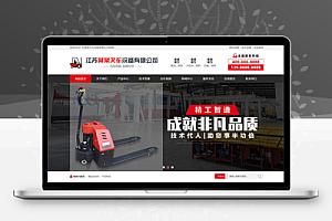 织梦营销型叉车工程机械设备制造类网站织梦模板(带手机端)