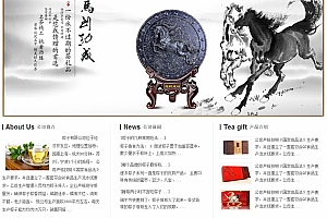 织梦简雅餐饮茶叶食品类企业网站织梦整站模板