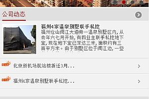 织梦浅绿色建筑工程有限公司企业模板(带手机站)