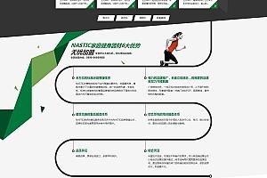织梦机械体育运动健身器材营销类企业网站织梦模板