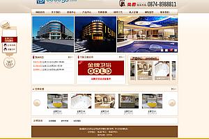 织梦高端建材卫浴类企业网站织梦模板