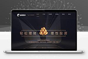 织梦DEDEcms响应式金融投资理财类网站织梦模板(自适应手机端)