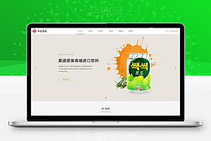 织梦响应式日化食品零食类网站织梦模板(自适应手机端)